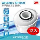 【揪團一起買~更划算喔!】3M WP3000 / SP3000 即淨長效濾水壺濾心《12入》免運費