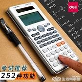 計算器多功能學生用函數計算機一建考試專用大學小號便攜小型大學生中學生會計 生活樂事館