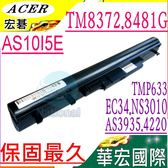 ACER 8372,8481,P633 電池(保固最久)-宏碁 Aspire AS3935,3935,3935-6504,AS10I5E,AS09B38,AS09B3E