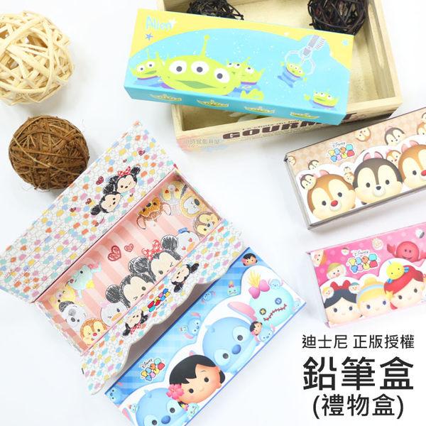☆小時候創意屋☆ 迪士尼 正版授權 禮物盒 鉛筆盒 筆盒 收納盒 飾品盒 精裝盒 方盒