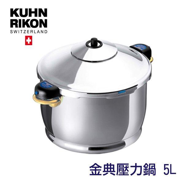益康屋 KUHN RIKON瑞士金典壓力鍋5L