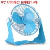 6寸USB迷你風扇風扇電風扇
