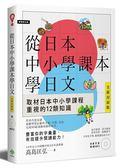 從日本中小學課本學日文(附東京音朗讀MP3)