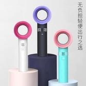 【現貨快出】無葉迷你小風扇創意正韓zero9手持靜音冷風USB充電兒童隨身便捷 茱莉亞
