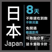 日本 上網卡 8天 4G上網 吃到飽 不降速 網路卡  SIM卡 即插即用 送卡套取卡針 境內 通用