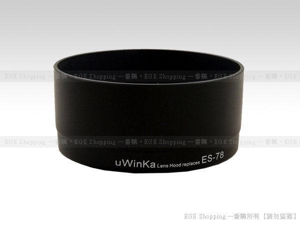 EGE 一番購】好品質 for CANON專業版遮光罩(ES-78 ES78)【EF 50mm f1.2 L USM】