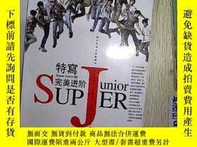 二手書博民逛書店SUPER罕見JUNIOR 完美進階 .Y203004