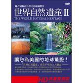 【豪客】世界自然遺產套裝2 (5 DVD)