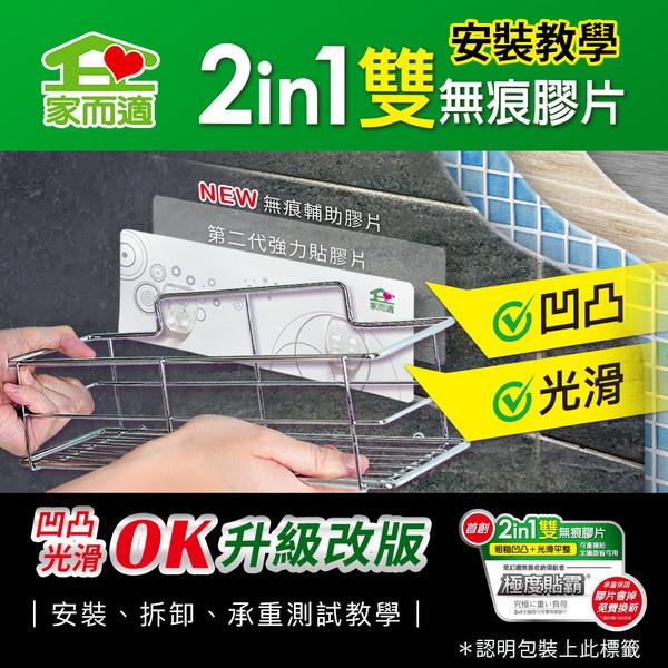 家而適New改版【2IN1雙無痕膠片如何使用?】安裝、拆卸教學、承重測試、清洗膠片