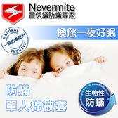 Nevermite 雷伏蟎 防蟎單人棉被套 (NB-101) 防蹣寢具 日本防蹣配方