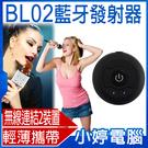 【3期零利率】福利品出清 BL02藍牙發射器 1拖2 同時連接2台裝置 雙人對唱 電視 隨身聽 藍牙喇叭