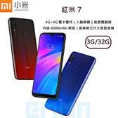 【送玻保】Xiaomi 紅米7 6.26吋 3G/32G 手勢自拍 人臉解鎖 後置雙鏡頭 4000mAh 康寧五代玻璃 智慧型手機