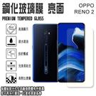 日本旭硝子玻璃 0.3mm OPPO RENO 2/Reno5Z (5G)/A72/A74 歐珀/三星 M11/HTC Desire20 Pro