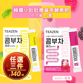 韓國 TEAZEN小肚肚康普茶酵素飲 10入組 /盒