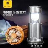 led太陽能可充電多功能夜釣強光手電筒露營燈 DA2254『黑色妹妹』