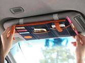 多功能汽車遮陽板雜物收納袋 卡片手機票據 遮陽板置物袋 隨機出貨【Q318】《約翰家庭百貨