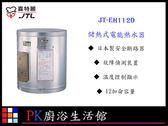 ❤ PK廚浴生活館 ❤ 高雄喜特麗 JT-EH112D 儲熱式電能熱水器 12加侖 日本製安全斷路器杜絕漏電