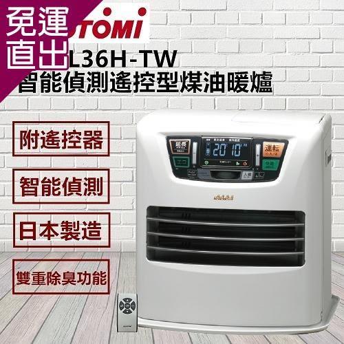 TOYOTOMI LC-SL36H-TW智能偵測遙控型煤油暖爐【免運直出】