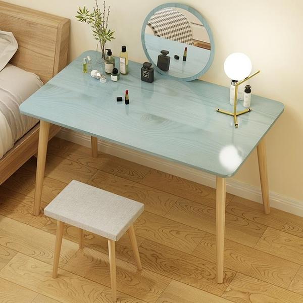 化妝桌北歐梳妝台 臥室小戶型簡約現代網紅風化妝台經濟型小化妝桌子 JD 美物 交換禮物