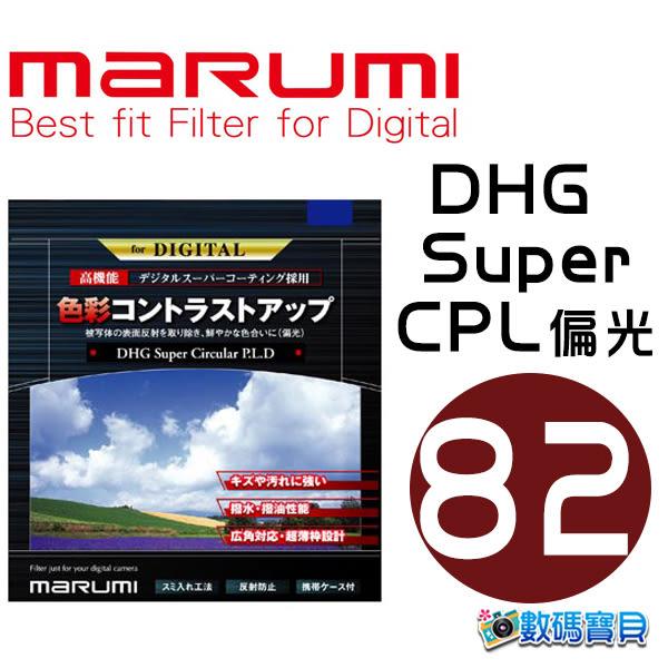 【免運費】Marumi DHG Super CPL 82mm 數位多層鍍膜偏光鏡 82 (超薄框,日本製,彩宣公司貨)
