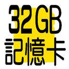 32GB SDHC 48mb 高速記憶卡 32G (DSLR)