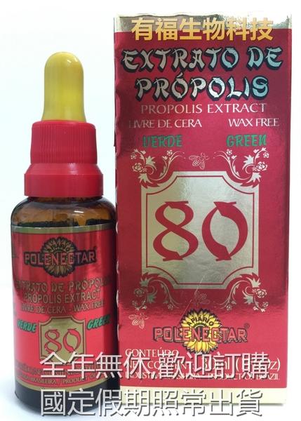 有福 寶藍80巴西蜂膠滴劑 6瓶 POLENECTAR80 30ML 台灣代理商