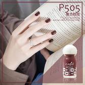 Top 9  (e-nail P505 復古娃娃) 可剝式水指甲 / 健康水性指甲油
