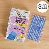 【鱷魚必安住】門窗庭園防蚊片補充包(單片裝) / 3組