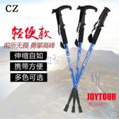 鋁合金戶外登山杖超輕可伸縮折疊手杖徒步爬山 裝備直柄 俏腳丫