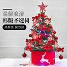 聖誕樹 60CM圣誕樹圣誕節圣誕裝飾套餐套裝迷你小圣誕樹家用紅色圣誕擺件