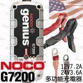 【NOCO Genius】G7200多功能充電器12V.24V/適合充WET.GEL.鉛酸.EFB.AGM.鋰鐵電池