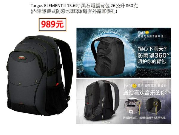 Targus ELEMENT II 15.6吋 黑石電腦背包 26公升 860克(內建隱藏式防潑水雨罩)(還有外露耳機孔)