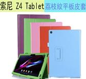 荔枝紋 索尼 Xperia Z4 Tablet Ultra 平板皮套 保護套 10.1寸 兩折 支架 平板保護殼 Z4 Tablet Ultra 皮套