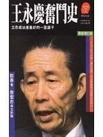二手書博民逛書店 《王永慶奮鬥史》 R2Y ISBN:9573222280│郭泰
