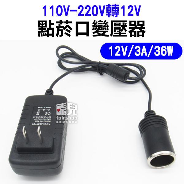 【妃凡】110V-220V轉12V 點菸口變壓器 12V 3A 36W THS-123 點煙器 轉接器 車用 225