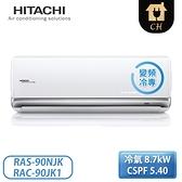 [HITACHI 日立]14坪 頂級N系列 變頻冷專型 分離式冷氣 RAS-90NJK_RAC-90JK1