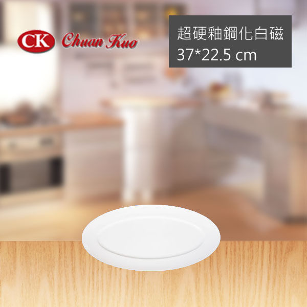 【CK】Coupe Oval Plate 窄型橢圓盤 (5入)