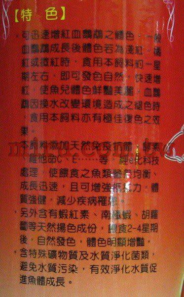 【西高地水族坊】海豐 e錠紅血鸚鵡增艷飼料250g(小粒)220g(中粒)