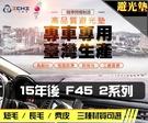 【長毛】15年後 F45 2系列 5門 避光墊 / 台灣製、工廠直營 / f45避光墊 f45 避光墊 f45 長毛 儀表墊