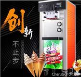 冰淇淋機 冰之樂冰淇淋機商用全自動小型雪糕甜筒機圣代機立式軟冰激凌機器 igo【小天使】
