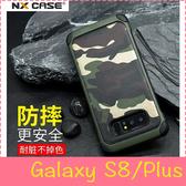 【萌萌噠】三星 Galaxy S8 / S8Plus 軍事迷彩系列保護套 防摔抗震 矽膠套+PC背蓋二合一組合 手機殼