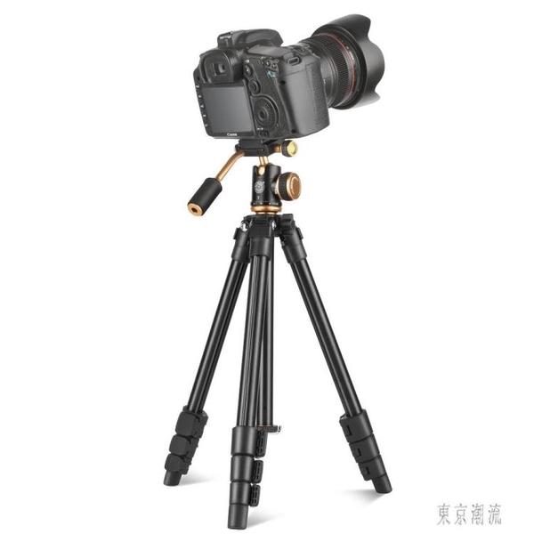 風景採集用支架單反相機三腳架攝影便攜微單手機自拍直播三角支架 LJ5486『東京潮流』