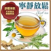 寧靜放鬆茶包 15小包 洋甘菊/薰衣草/檸檬草/迷迭香 天然花草茶包 下午茶早餐茶 【正心堂】