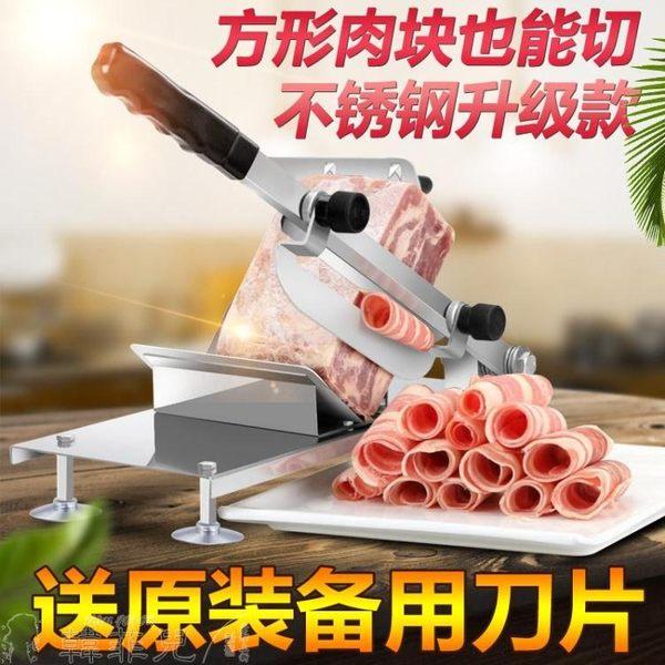 切肉機 羊肉切片機家用手動切肉機小型肥牛自動送肉切肉片機凍肉卷刨肉機 韓菲兒