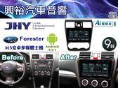 【JHY】13~14年速霸陸 FORESTER專用9吋螢幕M3系列安卓多媒體主機*雙聲控+藍芽+導航+安卓