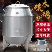 世廚木炭烤鴨爐商用燃氣燒鴨爐烤雞爐不銹鋼燒烤爐吊爐雙層燒鵝爐MBS「時尚彩紅屋」