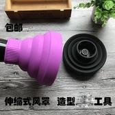 吹風機罩 電吹風機風罩捲髮萬能通用風罩折疊排氣口出烘乾器定型美頭髮用品