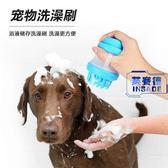 寵物洗腳清潔美容按摩去污多功能硅膠洗澡刷【英賽德3C數碼館】