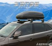 汽車車頂行李箱越野SUV旅行箱架通用改裝車載儲物箱框筐橫桿射燈 酷斯特數位3c YXS