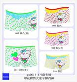 [特價區 $39/件] 4-9歲卡通印花棉質女童平腳內褲 適合腰圍 51~57 cms
